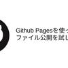 Github Pagesを使った静的ファイル公開を試してみた