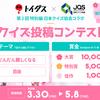 日本クイズ協会と再びコラボ!投稿コンテストを開催します【トイダス2周年】