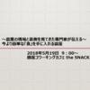 【5月19日】食について考えるワークショップ