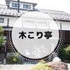 【見沼区】木こり亭【古民家レストランで美味しい洋食を】