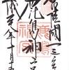 鹿島神宮の御朱印と御朱印帳