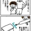 「うーぬんの休日」の巻