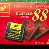 Big-Aに『森永製菓』の高カカオチョコ「カレ・ド・ショコラ カカオ88」が売られていたので購入。食べた感想を書きました