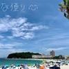 7月31日 梅雨明けした南紀白浜の白良浜はこんな感じ( ・⊝・ )