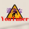 過激で体張りすぎ系YouTuberをまとめてみました。