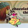 【ボードゲームレビュー】それでも欲しいものがある『チョコレートシーフ』