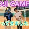 DJI CAMPに参加してきた私が解りやすく解説するよ!//記事65