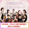 『神尾真由子の上り坂コンサート(後半)』配信を聴きました
