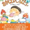 なつぞら・奥山玲子氏「児童書」が新装版として復刊