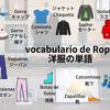 洋服の単語集【スペイン語】