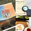 豊田に「ルート67」を観に行ってきました!