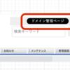 社名変更して co.jp ドメインを複数保有する技術