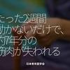 945食目「たった2週間動かないだけで、約7年分の筋肉が失われる」日本老年医学会