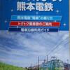 乗ってみよう!熊本電鉄