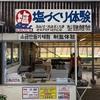 【子連れ沖縄旅行】 塩作り体験