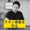 徳井さんの【こじらせ飯】チキン南蛮レシピを実践