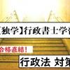 【行政書士】独学の『行政法』勉強法!条文・判例・記述対策のポイントをご紹介!オススメのテキスト・問題集・基本書で合格へ一直線!