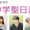 【ロケ地情報】ドラマ「中学聖日記」
