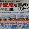 野菜ジュースの新聞折り込み10月10日からのチラシ