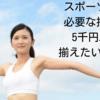スポーツジムで必要な持ち物を5千円以下で揃えたい方必見!
