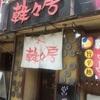 大分市アーケード 韓国料理 韓々房 冷麺