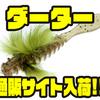 【ラビットベイツ】ボディにヘアーが埋め込まれたフィネスワーム「ダーター」通販サイト入荷!