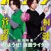 週刊スピリッツ44号の菅田将暉によるフィリップ復活が仮面ライダーファンにとっていかに衝撃的で感動的か、という話