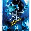 『貞子3D』 ホラー映画レビュー