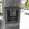 「日本の道100選」って?銀座では伊東屋の向かいあたりに目印があります