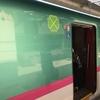 旅の羅針盤:E5系「やまびこ号」のグリーン席の環境は、ビジネスクラス以上だった。※お得にグリーン席を利用する方法とは?