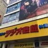 東京写真10選その56(秋葉原・岩本町編)