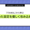 【ゲーム】でみめん 【UI】