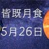 5月26日は皆既月食【スーパー・レッド・ムーン】