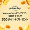【Amazon】ショッピングアプリ初回ログインで300ポイントプレゼント♪