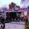 奈良行って郡山とかで桜を見てきた