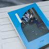 単著エッセイ集『さよならシティボーイ』刊行のおしらせ(あるいはこれまでのことぜんぶ)