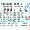 TEXきっぷ