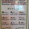 【ラーメン】高崎市のタンメン屋フタツメに行ってきた!!