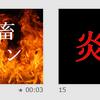 【脱社畜サロン】炎上を振り返る動画