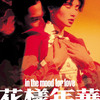 「花様年華」ウォン・カーウァイの映像美、空気感、紫煙、雨、襟の立ったチャイナドレスそして…