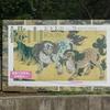 【桃山 天下人100年】洛中洛外図屛風 狩野永徳筆 米沢市上杉博物館