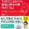TOEIC独学【あと25日】聞こえない音対策
