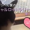 みきっぺん家のシャルロットシリーズ動画アップと札幌の爆発事件