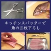 実践レビュー『キッチンスパッター』を骨の硬い魚に使ってみた(イサキ)(口コミ)