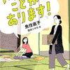 SAPIX主催さぴあ作文コンクールの2019年課題図書が発表されました(*´▽`*)