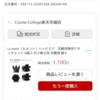 【ネットショッピング】2020/12に購入したモノたちは、16戦16勝で勝率100%!!!