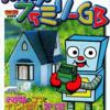 ポケットファミリーGBのゲームと攻略本 プレミアソフトランキング