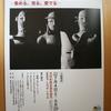 令和元年度 玉村町歴史資料館 第24回企画展『玉村のはにわ -集める、見る、愛でるー』