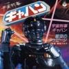 名曲!おすすめの特撮ヒーローソングをランキングで100曲紹介!
