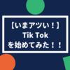 Tik Tok(ティックトック)はじめてわかった〇〇を書いてみた!!